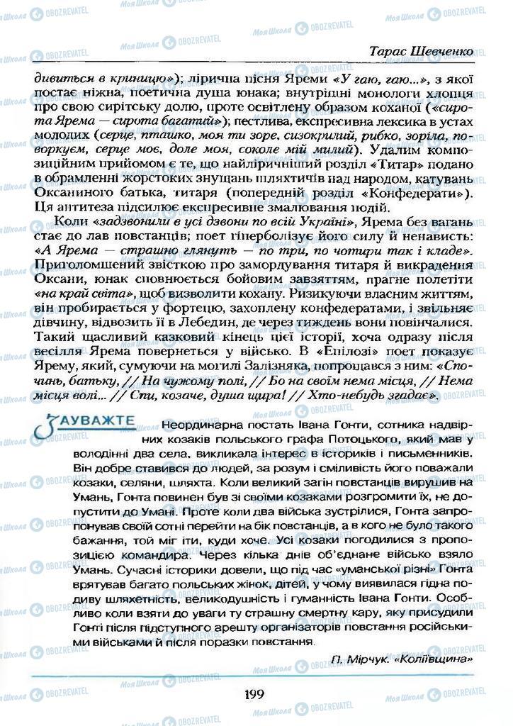 Учебники Укр лит 9 класс страница  199
