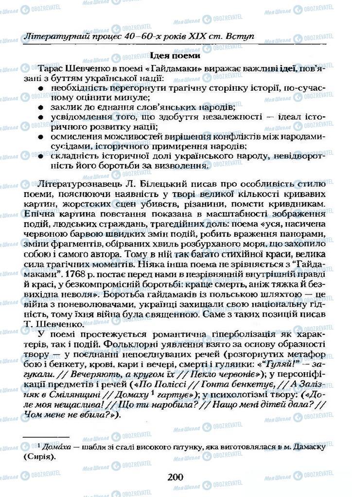 Учебники Укр лит 9 класс страница  200