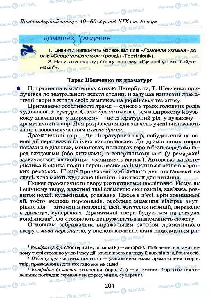 Учебники Укр лит 9 класс страница  204