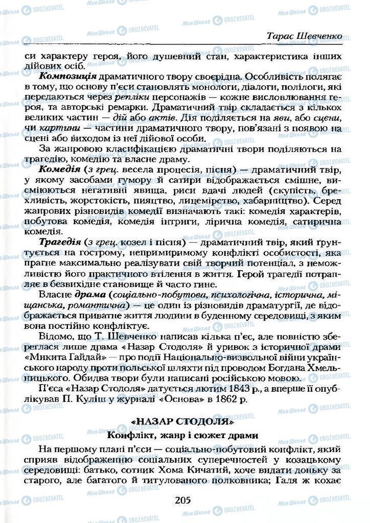 Учебники Укр лит 9 класс страница  205