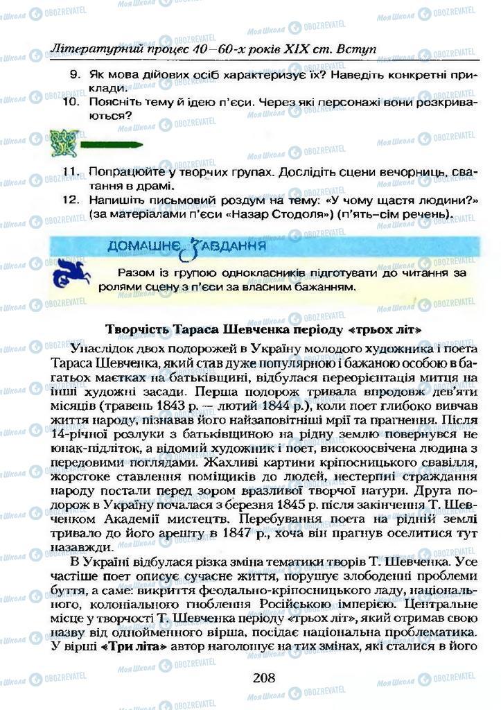 Учебники Укр лит 9 класс страница  208