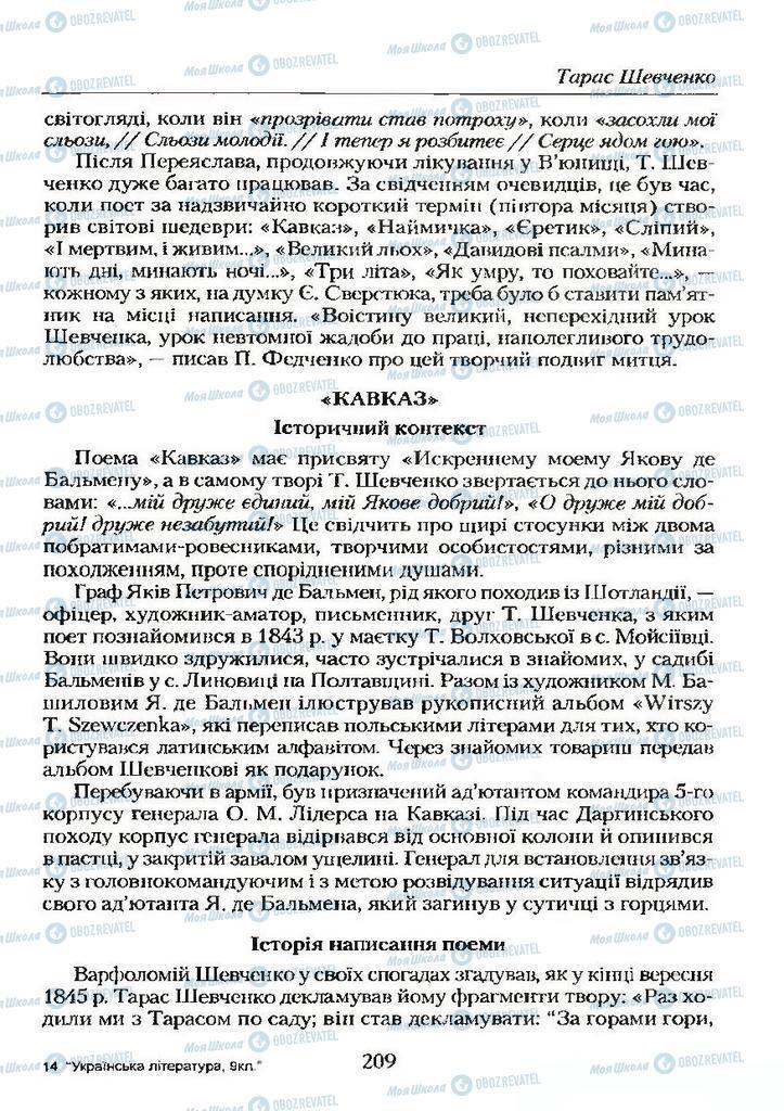 Учебники Укр лит 9 класс страница  209