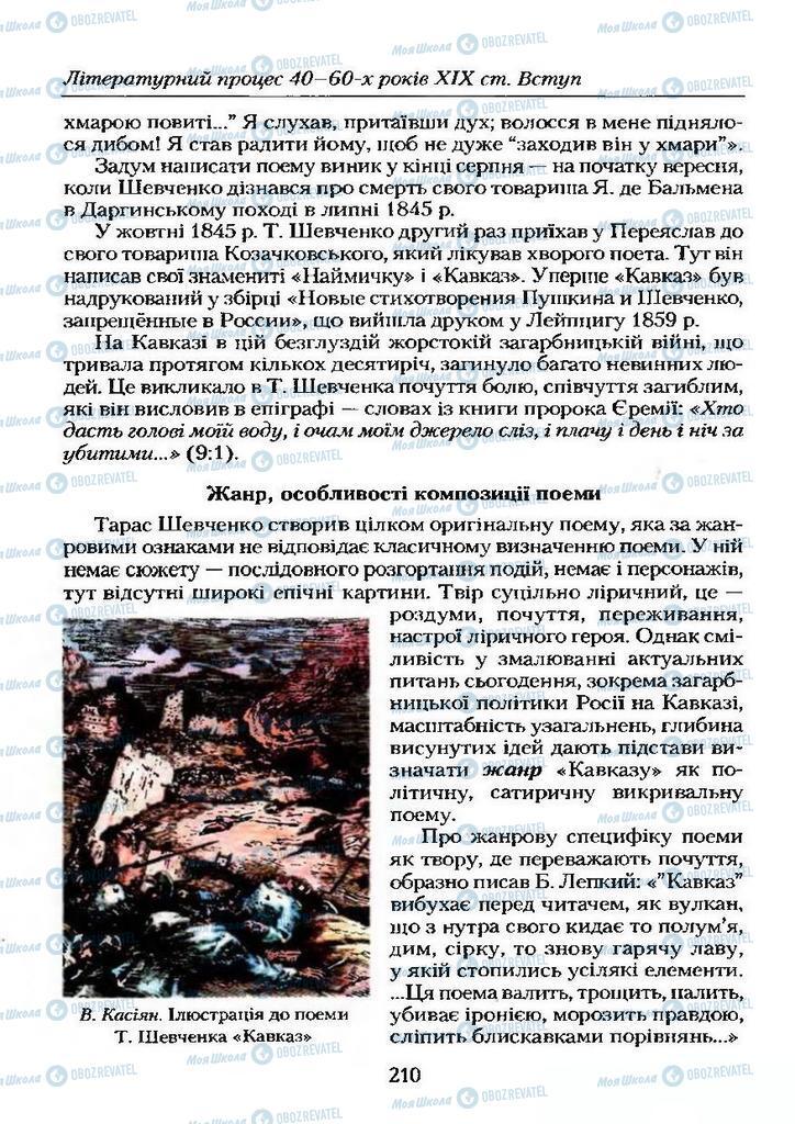 Учебники Укр лит 9 класс страница  210