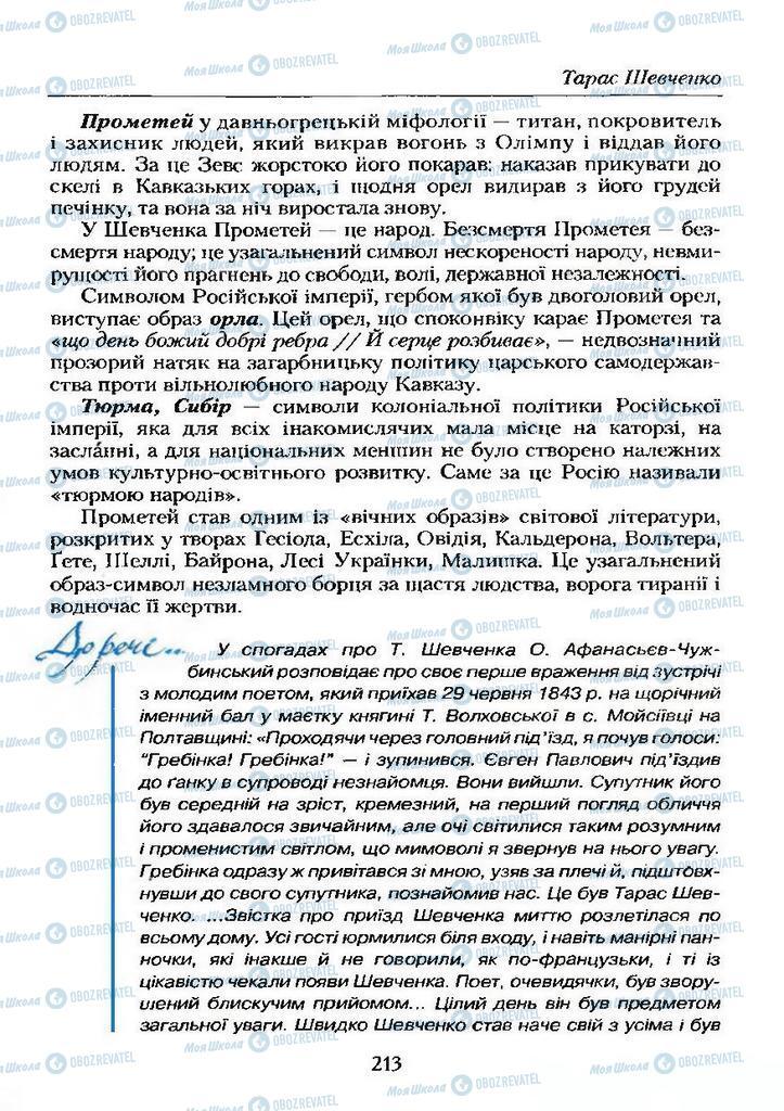 Учебники Укр лит 9 класс страница  213