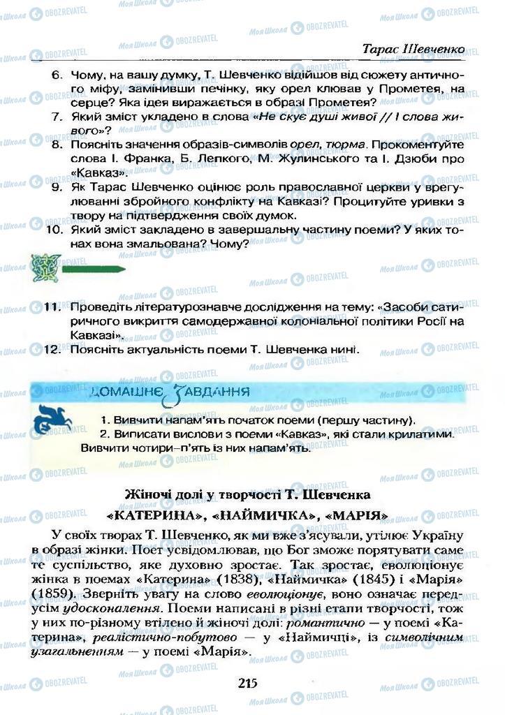 Учебники Укр лит 9 класс страница  215
