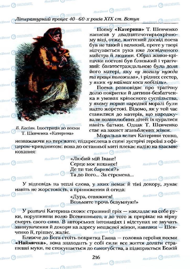 Учебники Укр лит 9 класс страница  216