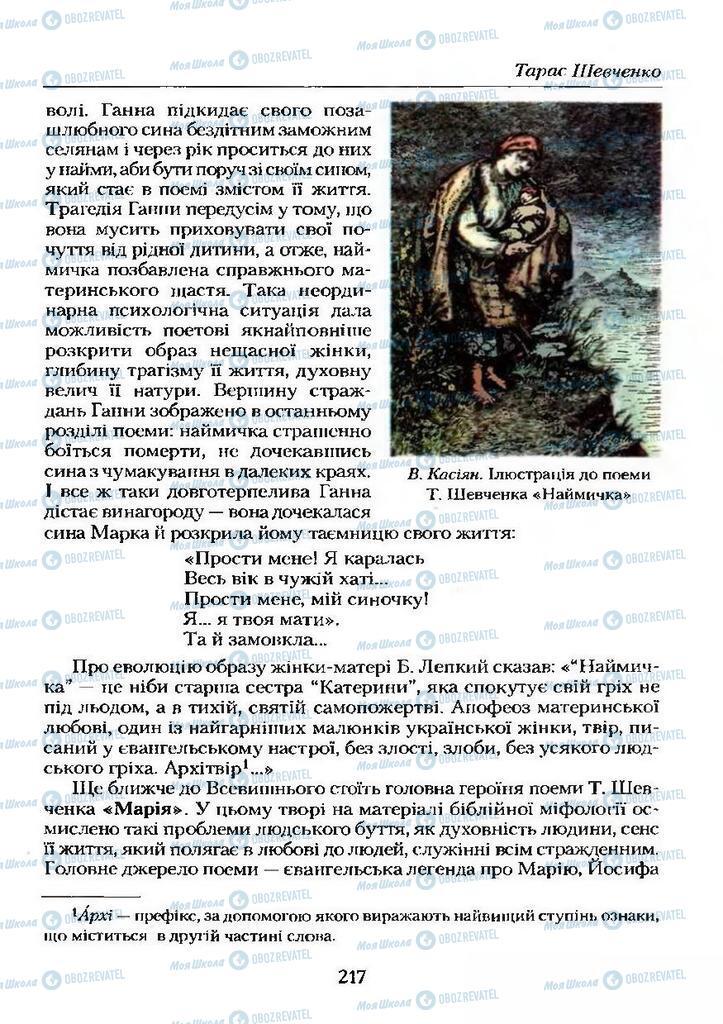 Учебники Укр лит 9 класс страница  217