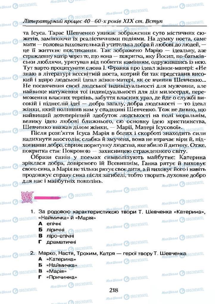 Учебники Укр лит 9 класс страница  218