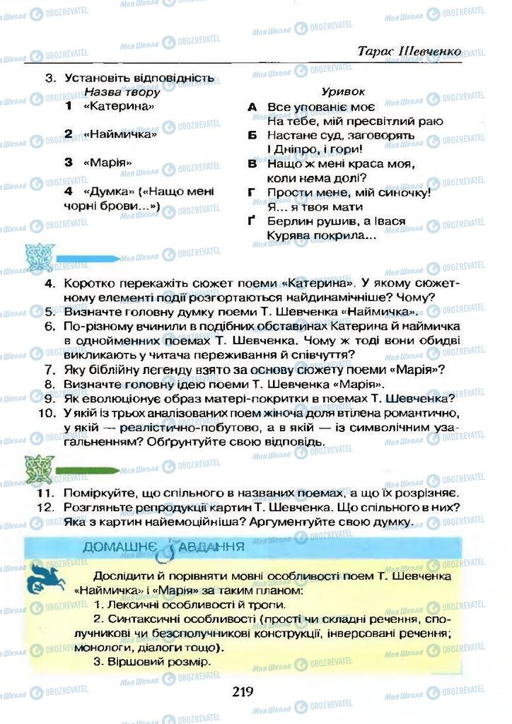 Учебники Укр лит 9 класс страница  219