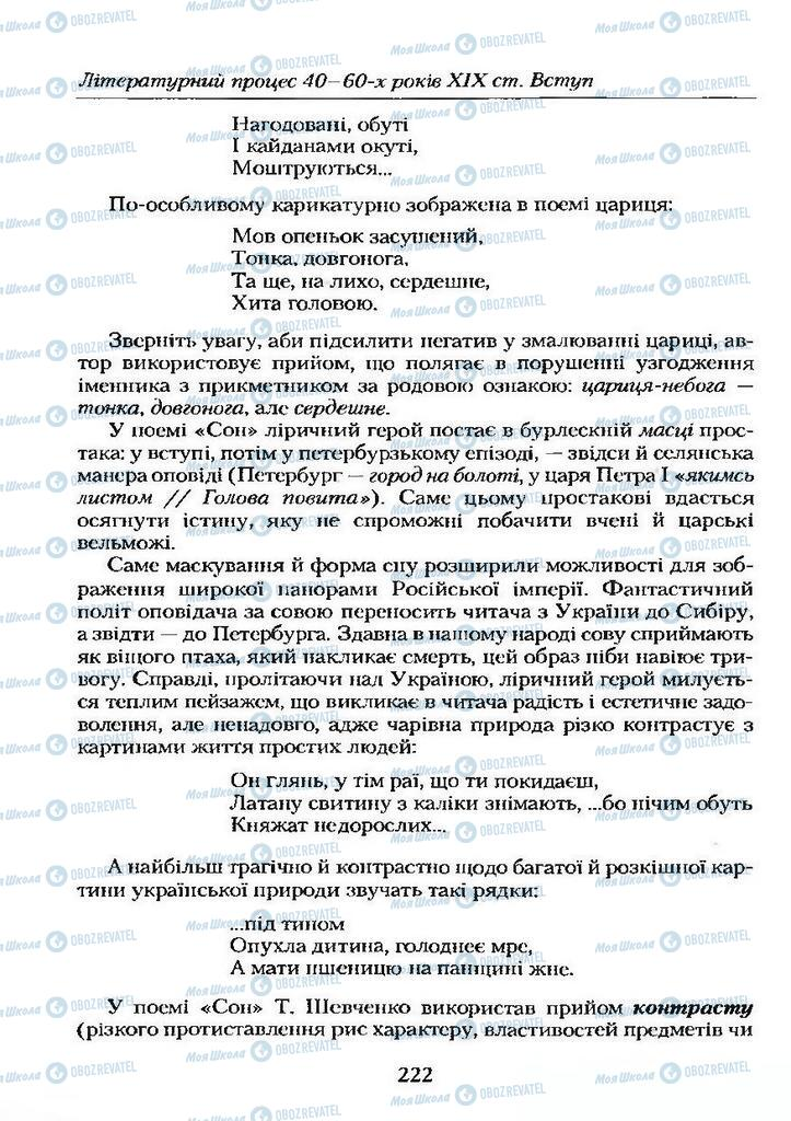 Учебники Укр лит 9 класс страница  222