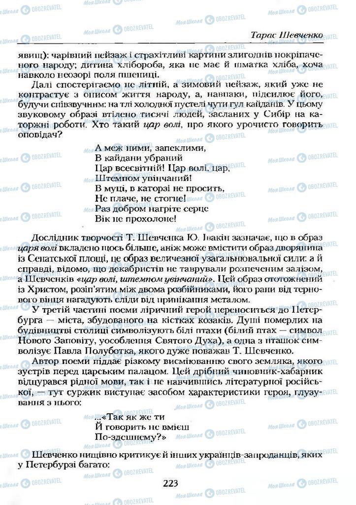 Учебники Укр лит 9 класс страница  223