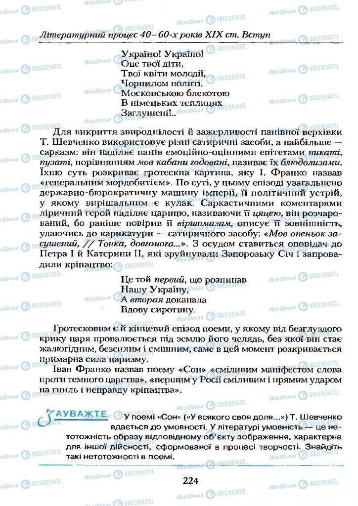 Учебники Укр лит 9 класс страница  224