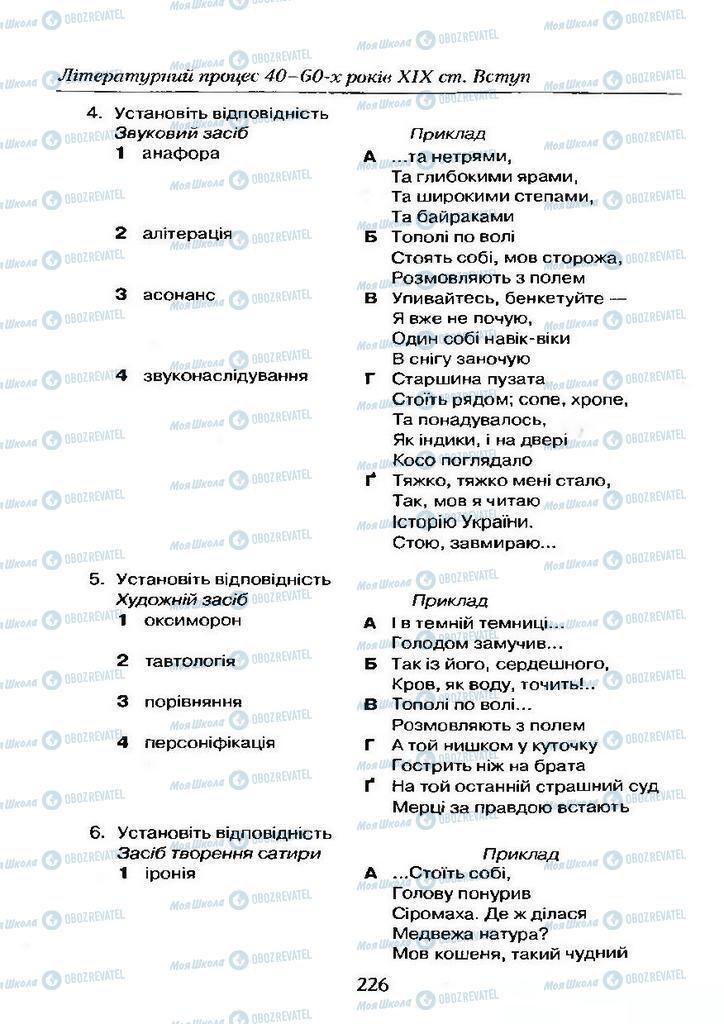 Учебники Укр лит 9 класс страница  226