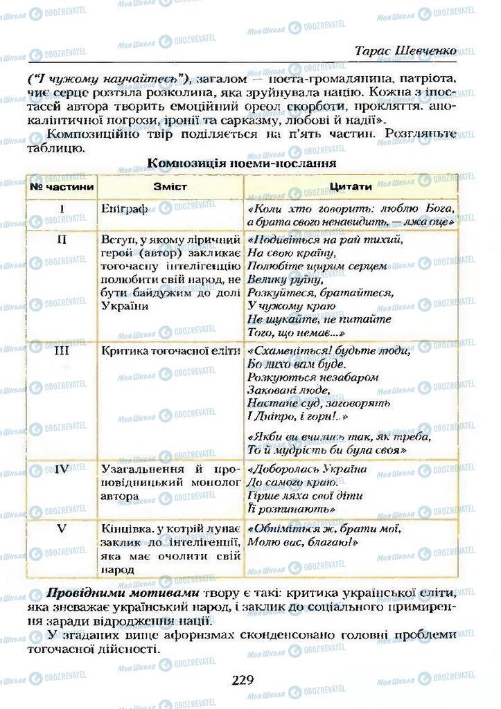Учебники Укр лит 9 класс страница  229
