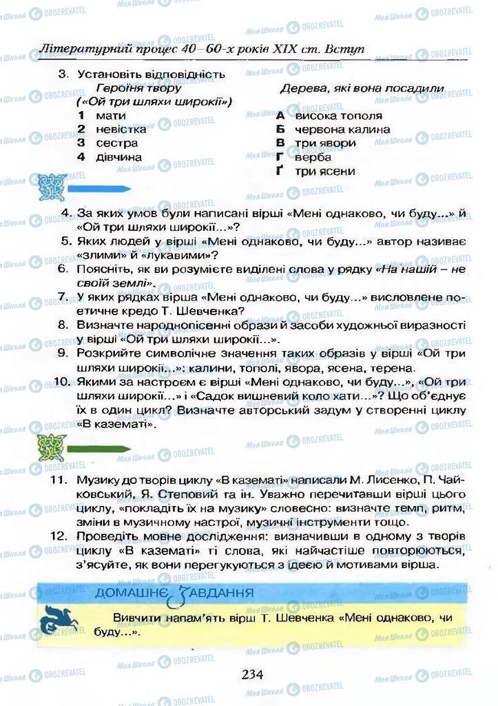 Учебники Укр лит 9 класс страница  234