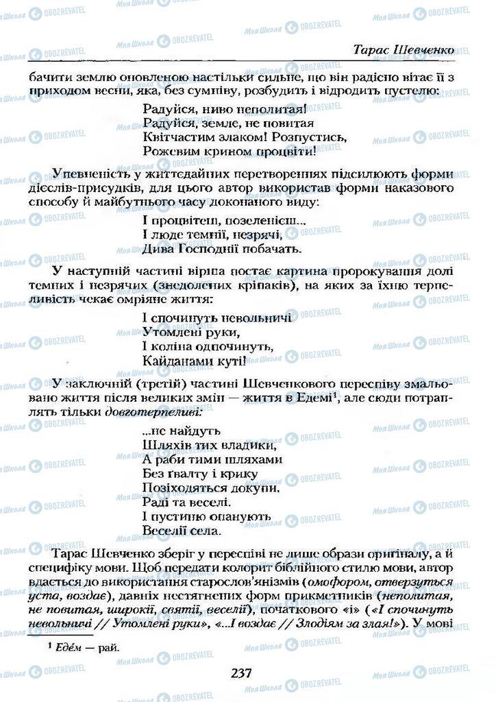 Учебники Укр лит 9 класс страница  237