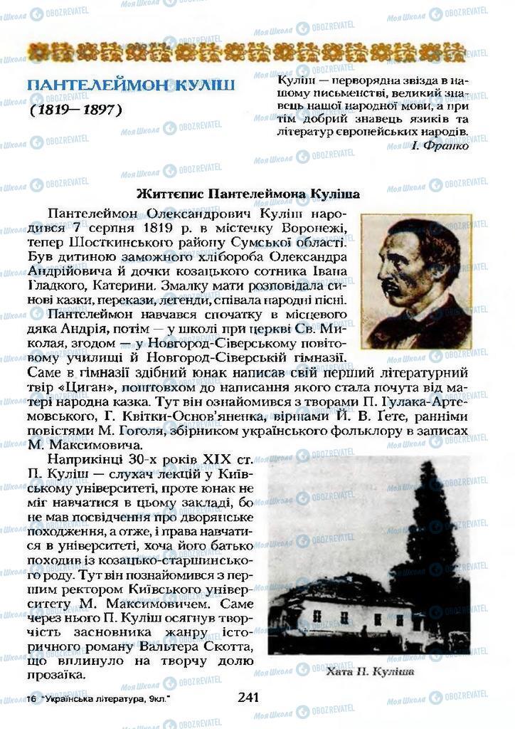 Учебники Укр лит 9 класс страница  241