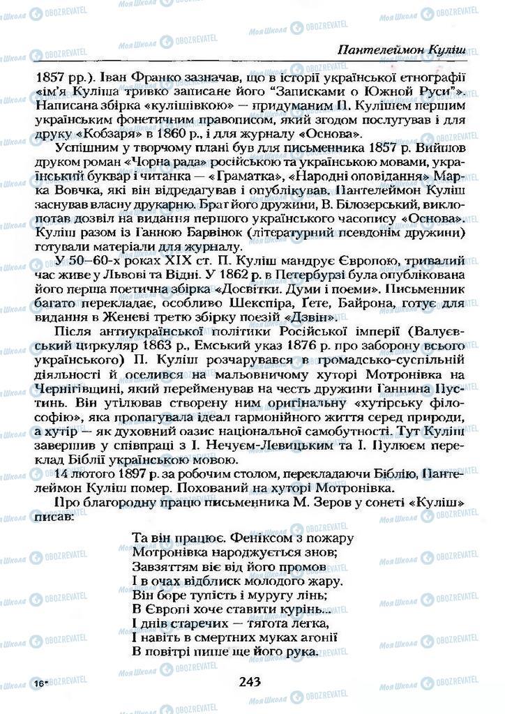 Учебники Укр лит 9 класс страница  243