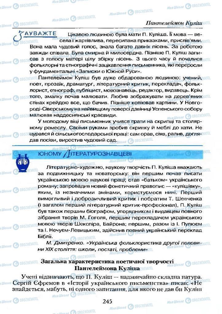 Учебники Укр лит 9 класс страница  245