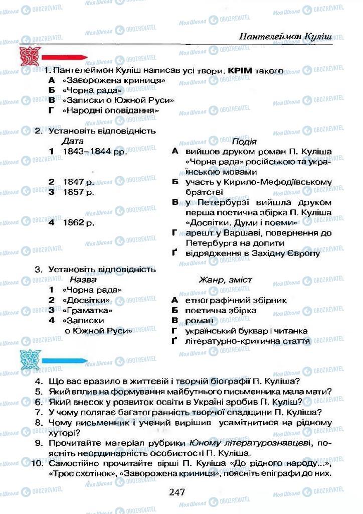 Учебники Укр лит 9 класс страница  247