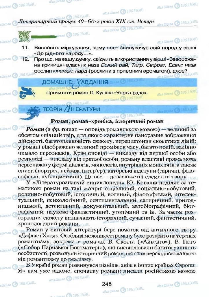 Учебники Укр лит 9 класс страница  248