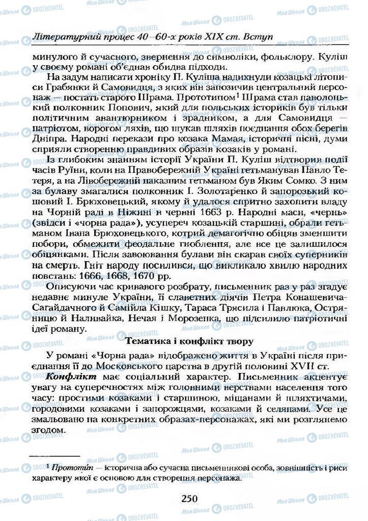 Учебники Укр лит 9 класс страница  250