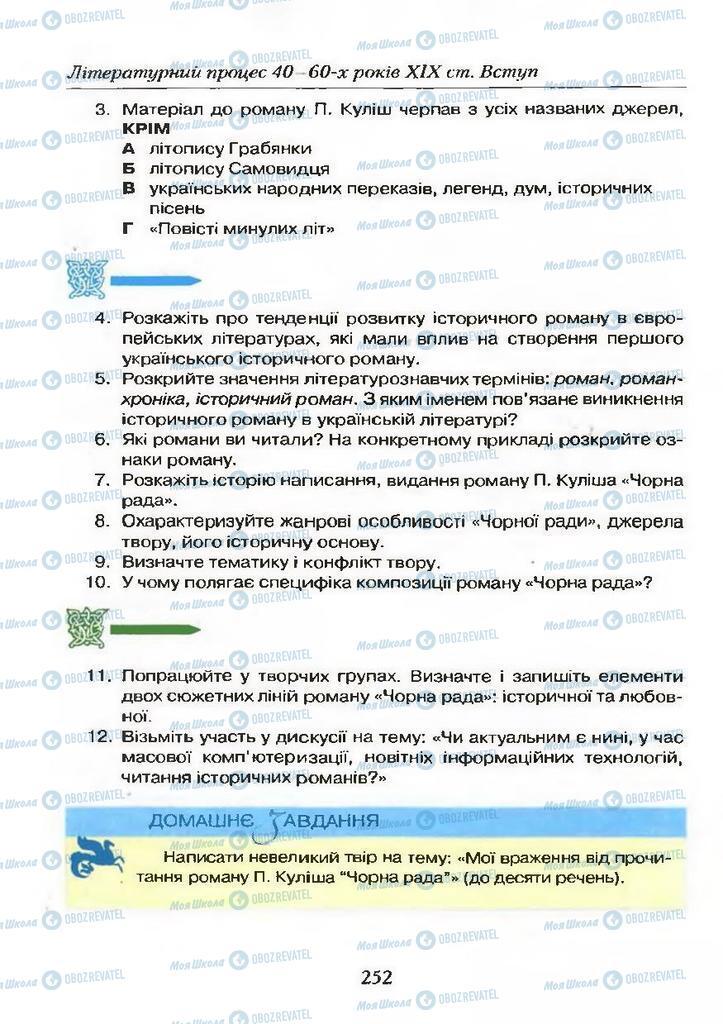Учебники Укр лит 9 класс страница  252