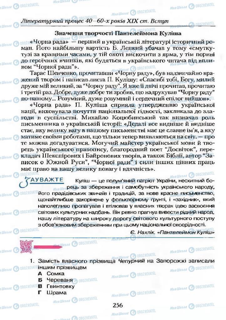 Учебники Укр лит 9 класс страница  256