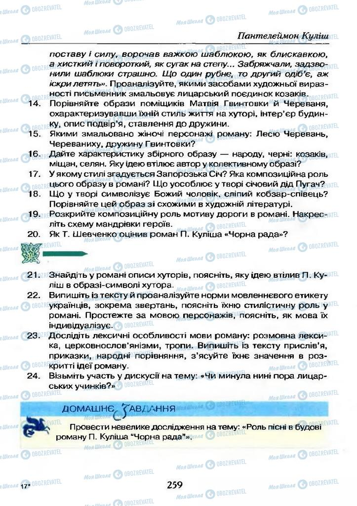 Учебники Укр лит 9 класс страница  259