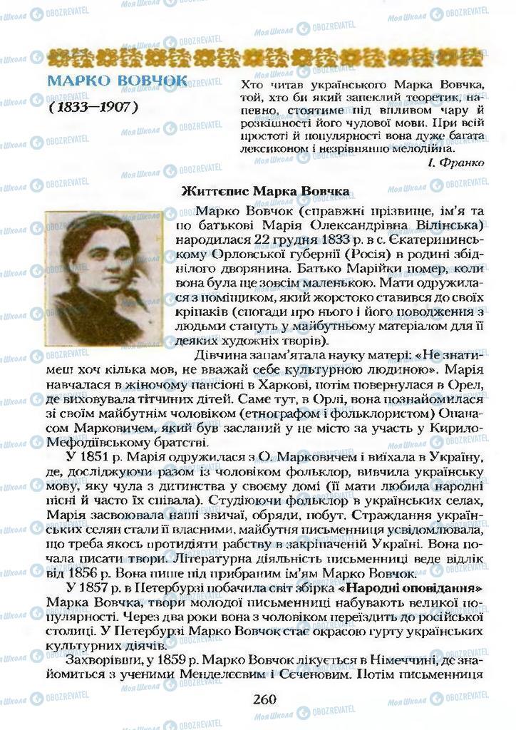 Учебники Укр лит 9 класс страница  260