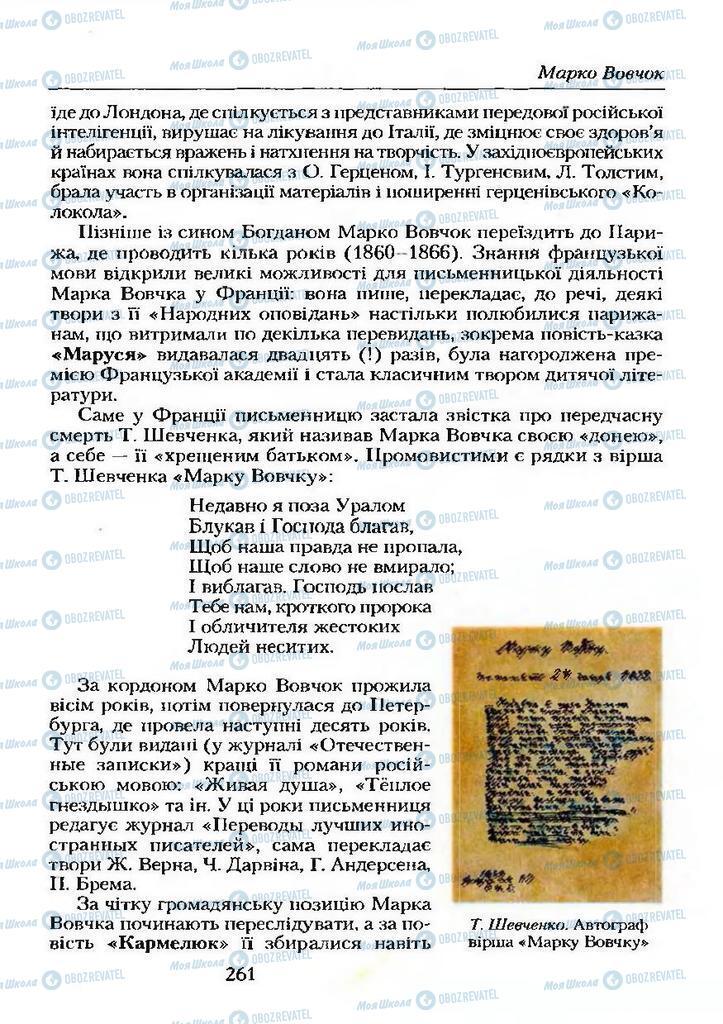 Учебники Укр лит 9 класс страница  261
