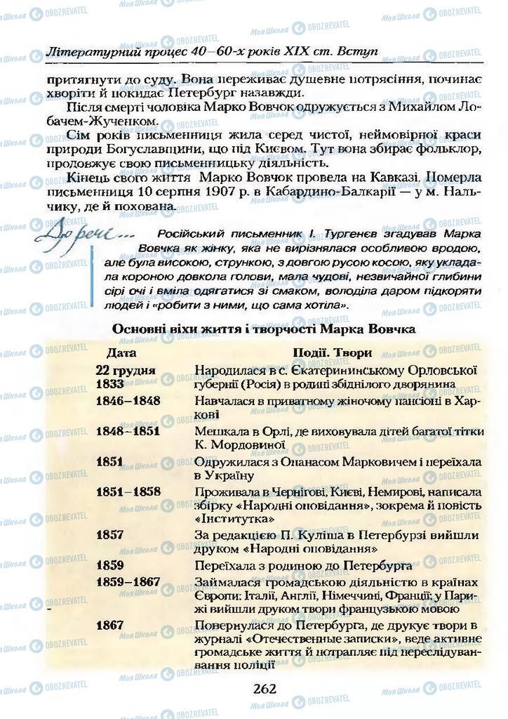 Учебники Укр лит 9 класс страница  262
