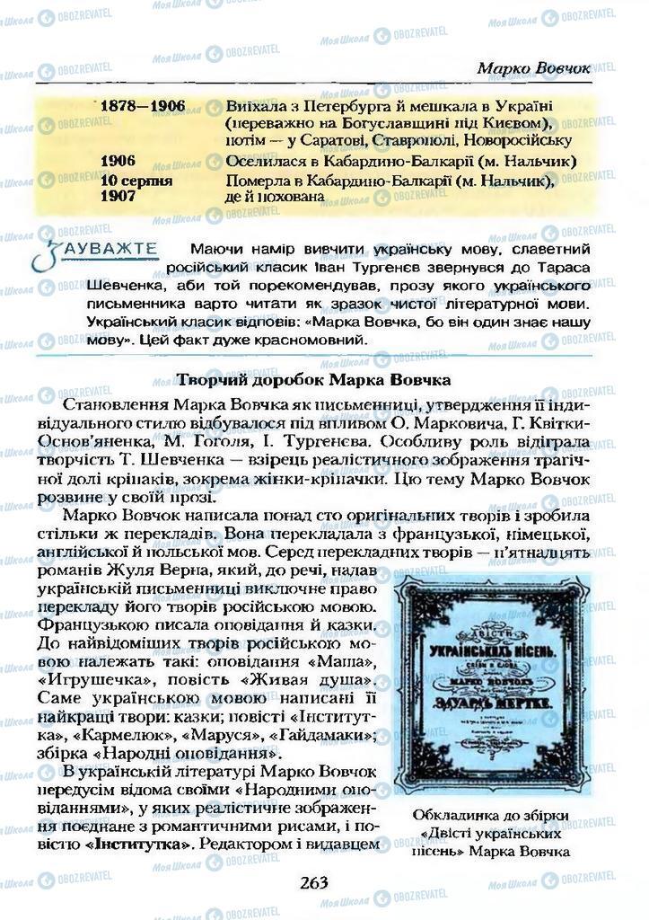 Учебники Укр лит 9 класс страница  263