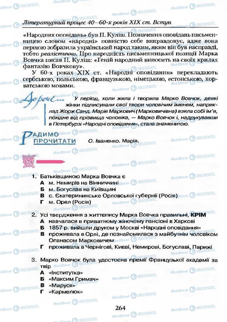 Учебники Укр лит 9 класс страница  264