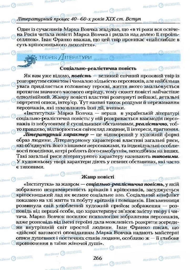Учебники Укр лит 9 класс страница  266