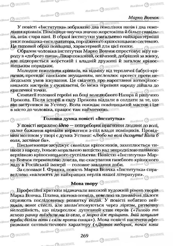 Учебники Укр лит 9 класс страница  269