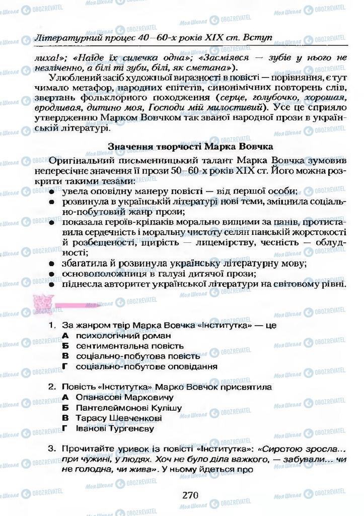 Учебники Укр лит 9 класс страница  270