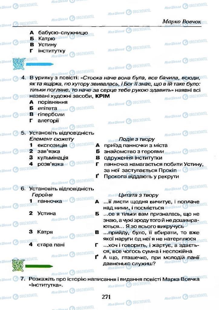 Учебники Укр лит 9 класс страница  271