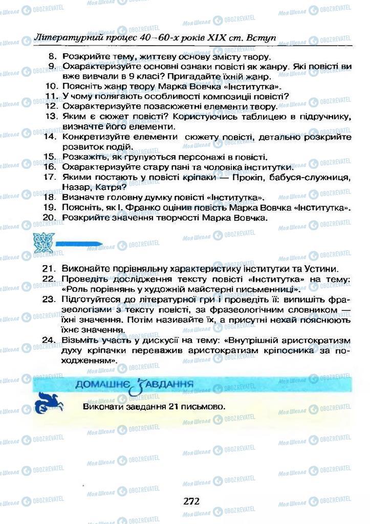 Учебники Укр лит 9 класс страница  272