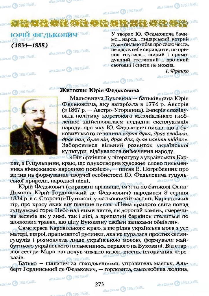 Учебники Укр лит 9 класс страница  273