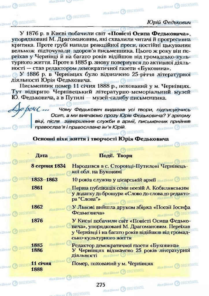 Учебники Укр лит 9 класс страница  275