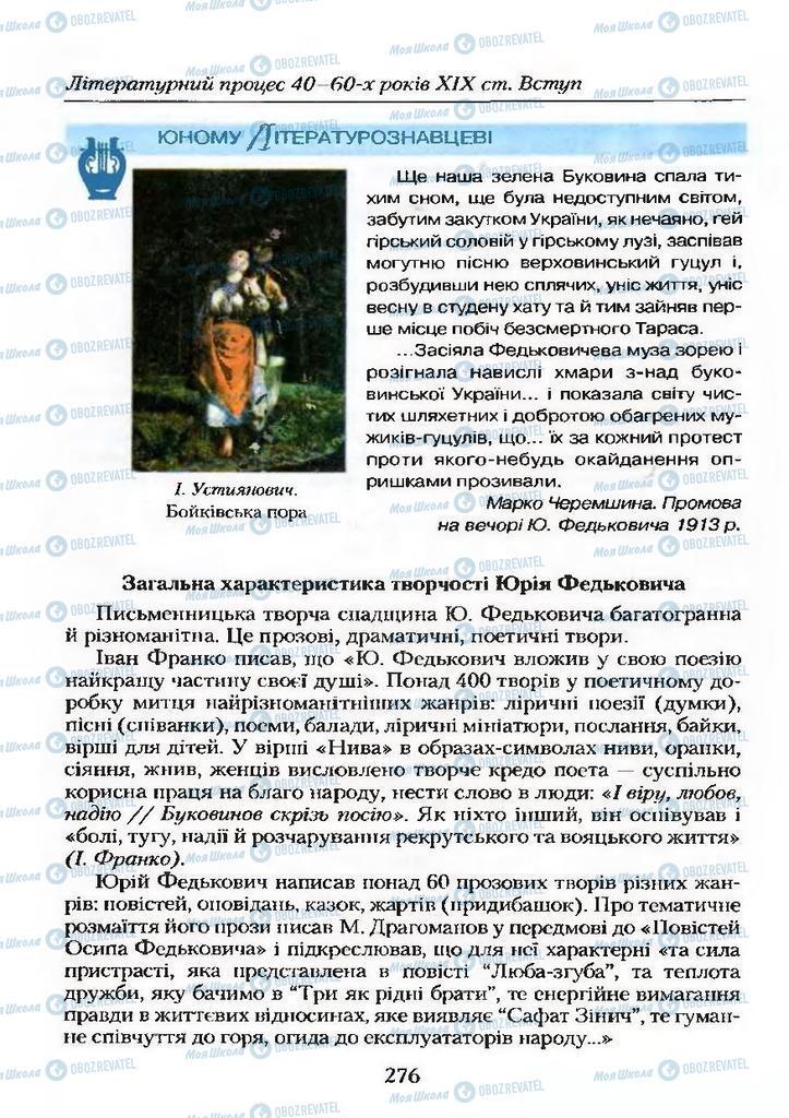 Учебники Укр лит 9 класс страница  276