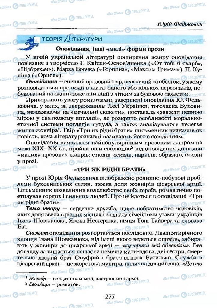 Учебники Укр лит 9 класс страница  277
