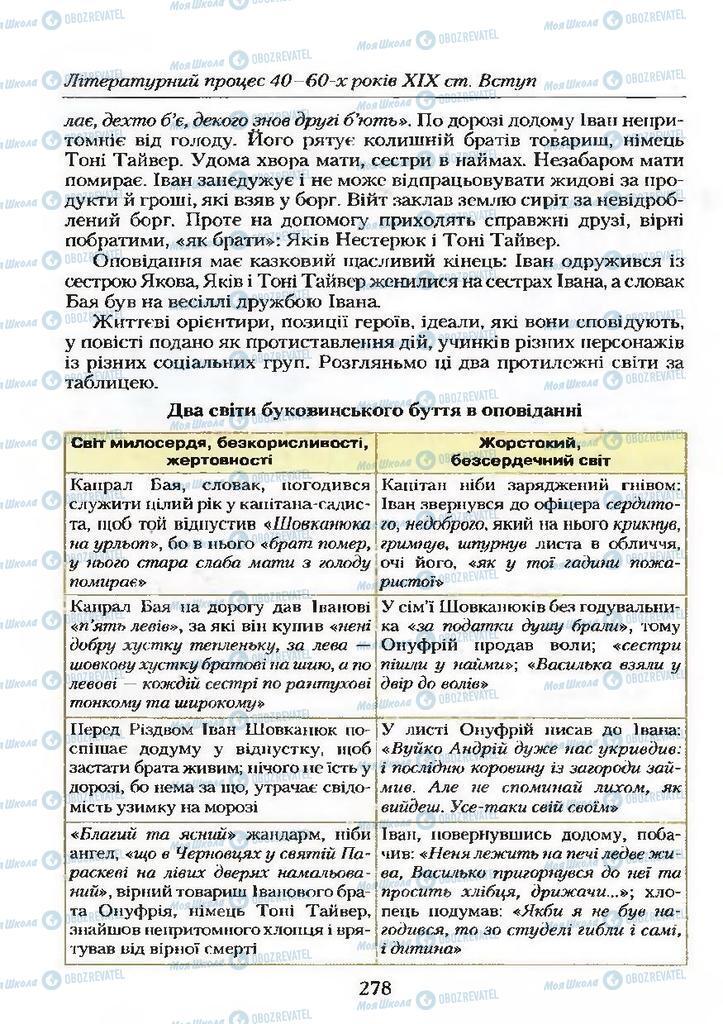 Учебники Укр лит 9 класс страница  278