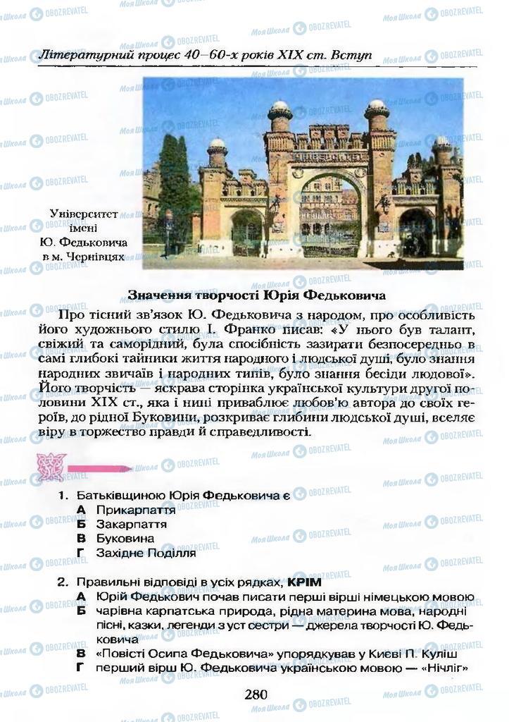 Учебники Укр лит 9 класс страница  280