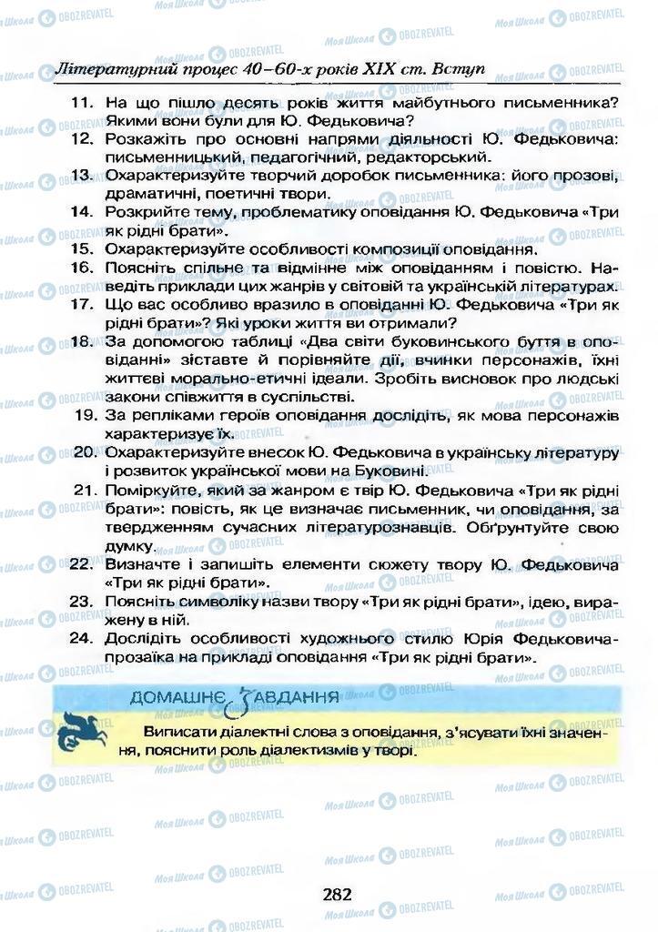 Учебники Укр лит 9 класс страница  282