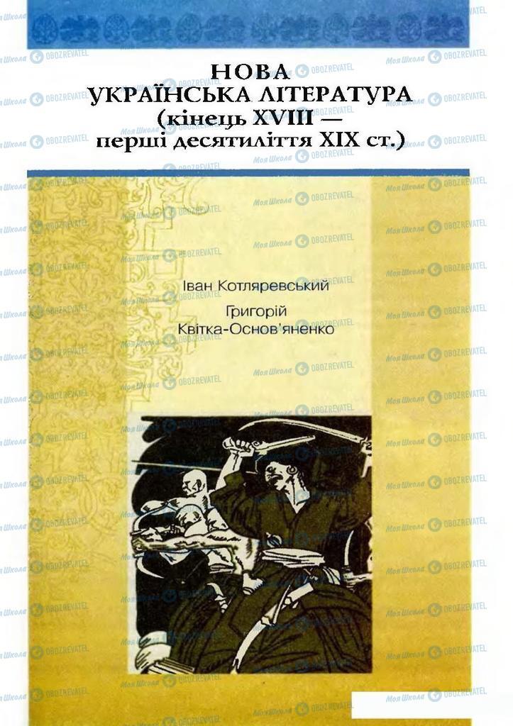 Учебники Укр лит 9 класс страница  85