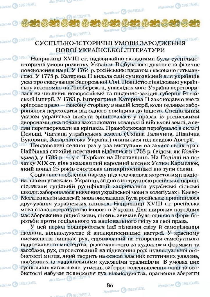 Учебники Укр лит 9 класс страница  86