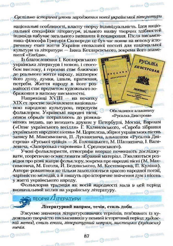 Учебники Укр лит 9 класс страница  87