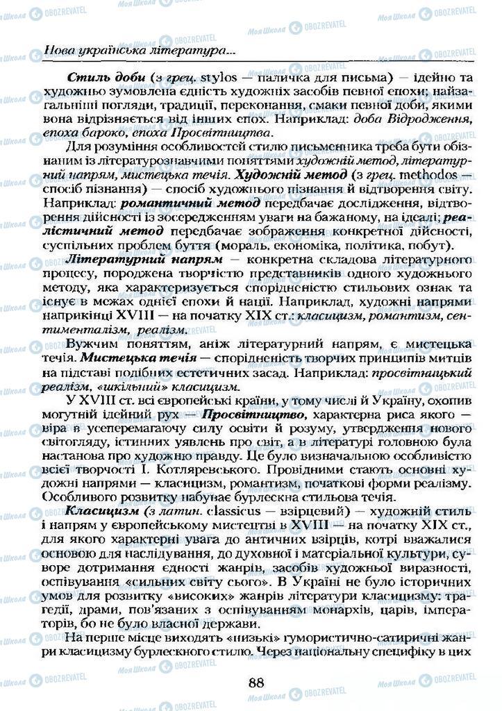 Учебники Укр лит 9 класс страница  88